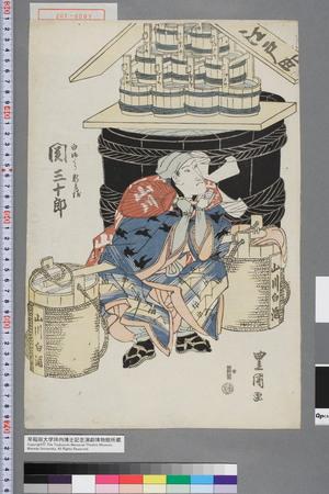 歌川豊国: 「白酒うり新兵衛 関三十郎」 - 演劇博物館デジタル