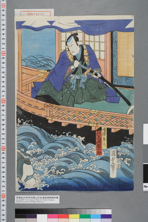 二代歌川国貞: 「鳴沢隼人 河原崎権十郎」 - 演劇博物館デジタル