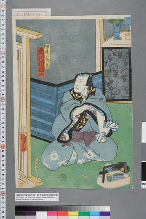 二代歌川国貞: 「男達五郎蔵 市川小団次」 - 演劇博物館デジタル