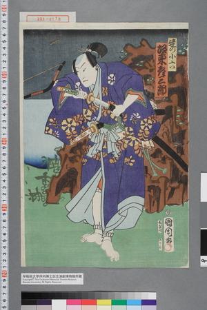 Toyohara Kunichika: 「達の小六 坂東彦三郎」 - Waseda University Theatre Museum