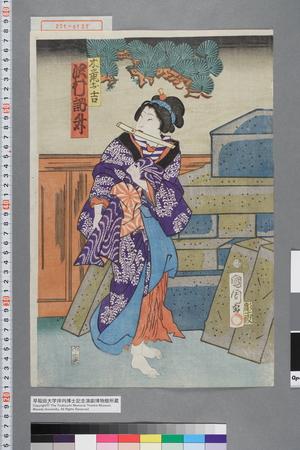 豊原国周: 「木鼠お吉 沢村訥升」 - 演劇博物館デジタル