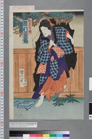 Toyohara Kunichika: 「洲走お熊 市村家橘」 - Waseda University Theatre Museum