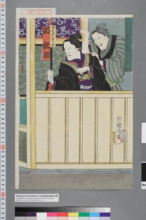 豊原国周: 「せんたく屋うた 関歌助」 - 演劇博物館デジタル