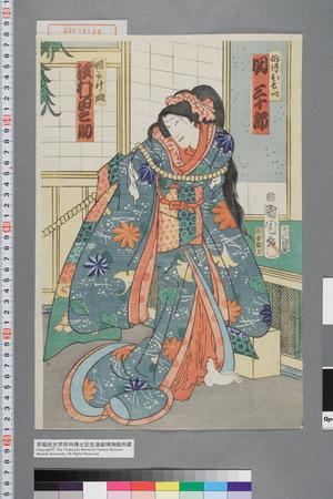 豊原国周: 「母片もい 関三十郎」「娘かけ皿 沢村田之助」 - 演劇博物館デジタル