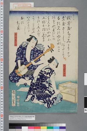 豊原国周: 「大工目玉の三」「魚河岸の清」 - 演劇博物館デジタル