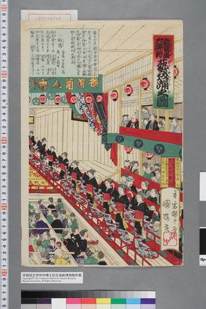 国梅: 「新富座大評判芸妓踊之図」 - 演劇博物館デジタル