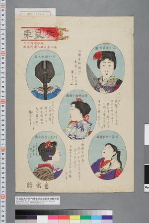 国梅: 「改良束[髪之図]」 - Waseda University Theatre Museum