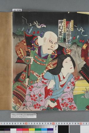 Toyohara Chikanobu: 「忠光妻国町 河原崎国太郎」「遠藤将監持遠 中村芝翫」 - Waseda University Theatre Museum