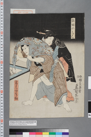 Utagawa Kunisada: 「粧坂のかしく」「鬼王小坊七郎助」 - Waseda University Theatre Museum