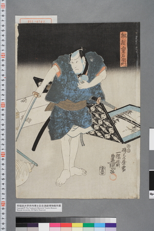 Utagawa Kunisada: 「船越重右衛門」 - Waseda University Theatre Museum