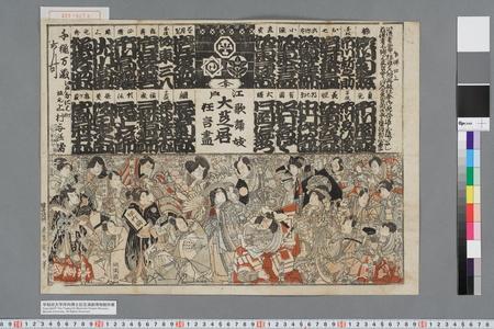 Utagawa Kuniyasu: 「江戸大芝居歌舞妓狂言尽」 - Waseda University Theatre Museum