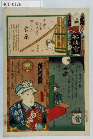 Utagawa Kunisada: 「江戸の花名勝会」「十番組 ぬ」「吉原」「新吉原☆☆桜」「白酒売 市村竹之丞」 - Waseda University Theatre Museum