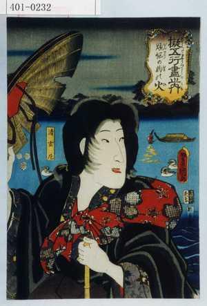 Utagawa Kunisada: 「擬五行尽之内」「煩悩の胸の火」「清玄尼」 - Waseda University Theatre Museum