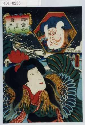 Utagawa Kunisada: 「擬絵当合 酉」「三荘太夫 娘おさん」 - Waseda University Theatre Museum