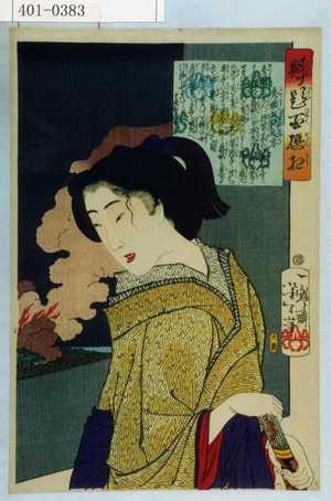 Tsukioka Yoshitoshi: 「魁題百撰相」「秀頼公北之方」 - Waseda University Theatre Museum