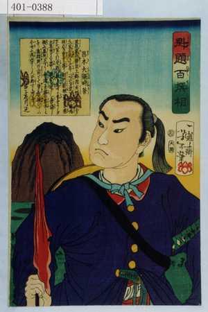 Tsukioka Yoshitoshi: 「魁題百撰相」「昌木大膳時善」 - Waseda University Theatre Museum
