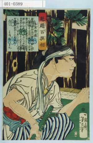 月岡芳年: 「魁題百撰相」「土屋惣蔵」 - 演劇博物館デジタル