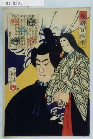 Tsukioka Yoshitoshi: 「魁題百撰相」「羽柴太閤豊臣秀吉公」 - Waseda University Theatre Museum
