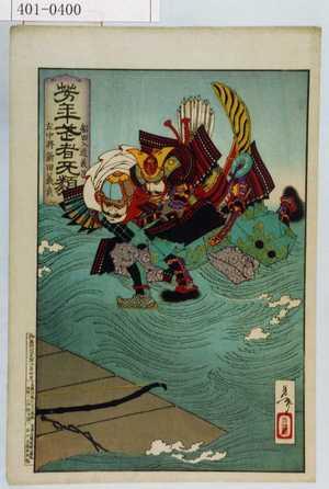 Tsukioka Yoshitoshi: 「芳年武者旡類」「船田入道義昌」「左中将新田義貞」 - Waseda University Theatre Museum