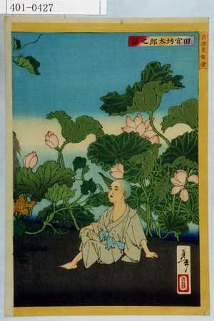 月岡芳年: 「新撰東錦絵」 - 演劇博物館デジタル