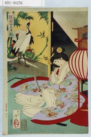 月岡芳年: 「護国女太平記」 - 演劇博物館デジタル