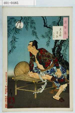 月岡芳年: 「月百姿」「史家村月夜 九紋竜」 - 演劇博物館デジタル