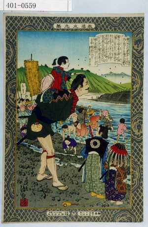 Kobayashi Kiyochika: 「教導立志基」 - Waseda University Theatre Museum
