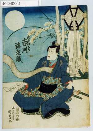 Utagawa Kunisada: 「民谷伊右衛門 市川海老蔵」 - Waseda University Theatre Museum