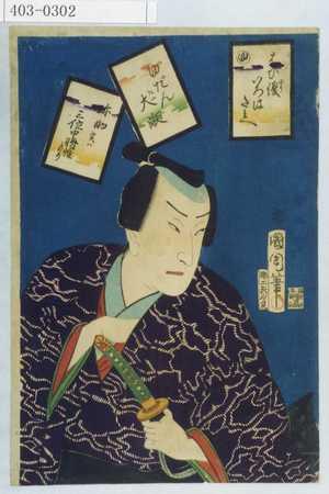 Toyohara Kunichika: 「俳ゆういろはたとへ」「ゆだん大敵」「弥助実ハ三位中将惟もり」 - Waseda University Theatre Museum