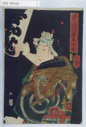 Utagawa Yoshitsuya: 「歳之市若手千金」 - Waseda University Theatre Museum