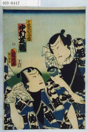 Utagawa Kuniaki: 「イ菱の与吉 中村芝翫」 - Waseda University Theatre Museum