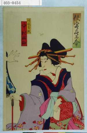 Utagawa Kunisada: 「侠客春雨傘」 - Waseda University Theatre Museum