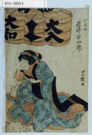 Utagawa Toyokuni I: 「おみわ 岩井半四郎」 - Waseda University Theatre Museum