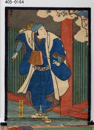 歌川広貞: 「真柴久吉」 - 演劇博物館デジタル