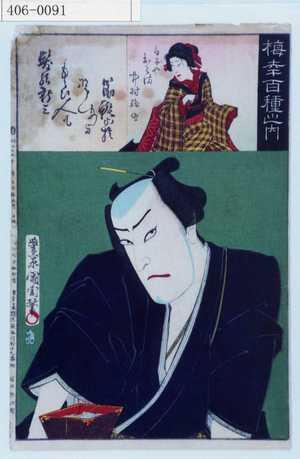 豊原国周: 「梅幸百種之内」 - 演劇博物館デジタル