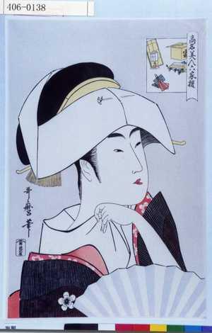 Kitagawa Utamaro: - Waseda University Theatre Museum