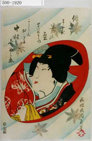 Utagawa Kunisada II: 「俳ゆうまきゑの盃 四十八枚重之内」「こし元おかる 中村歌女之丞」 - Waseda University Theatre Museum