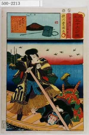 歌川国貞: 「見立三十六句選」「児雷也 やか満の鹿六」 - 演劇博物館デジタル