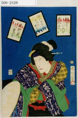 Toyohara Kunichika: 「俳ゆういろはたとへ」「ゐぬもあるけばぼうにあたる」「荻野屋八重ぎり」 - Waseda University Theatre Museum
