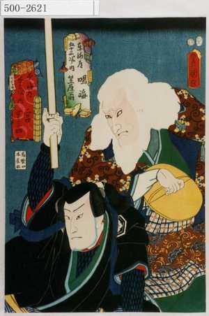 Utagawa Kunisada: 「東海道五十三次 」「東海道五十三次 」 - Waseda University Theatre Museum