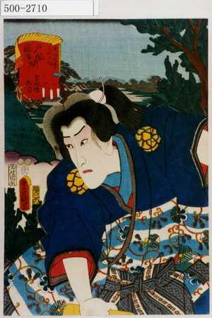 Utagawa Kunisada: 「東海道五十三次之内 - Waseda University Theatre Museum