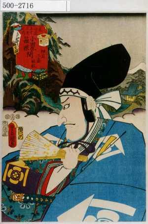 歌川国貞: 「東海道五十三次之内 - 演劇博物館デジタル