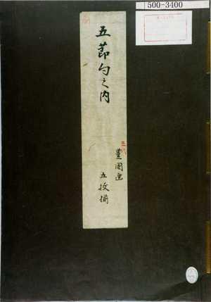 Unknown: 「五節句之内 三代豊国画 五枚揃」 - Waseda University Theatre Museum