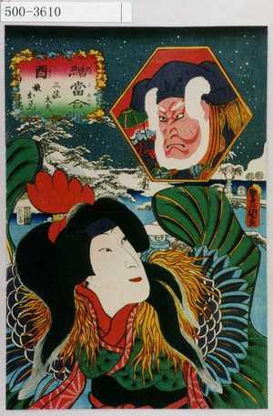 Utagawa Kunisada: 「擬絵当合 酉 三荘太夫 娘おさん」 - Waseda University Theatre Museum