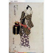 歌川豊国: 「初次郎 尾上菊五郎」 - 演劇博物館デジタル