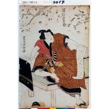 Utagawa Toyokuni I: 「沢村宗十郎」 - Waseda University Theatre Museum