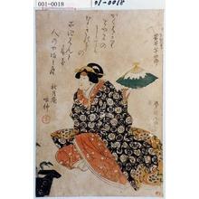 歌川豊国: 「なぎの葉 岩井半四郎」 - 演劇博物館デジタル