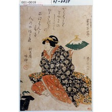 Utagawa Toyokuni I: 「なぎの葉 岩井半四郎」 - Waseda University Theatre Museum