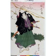 Utagawa Toyokuni I: 「つる本主水 関三十郎」 - Waseda University Theatre Museum