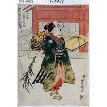 Utagawa Toyokuni I: 「女小場宮城野のしのぶ 岩井半四郎」 - Waseda University Theatre Museum